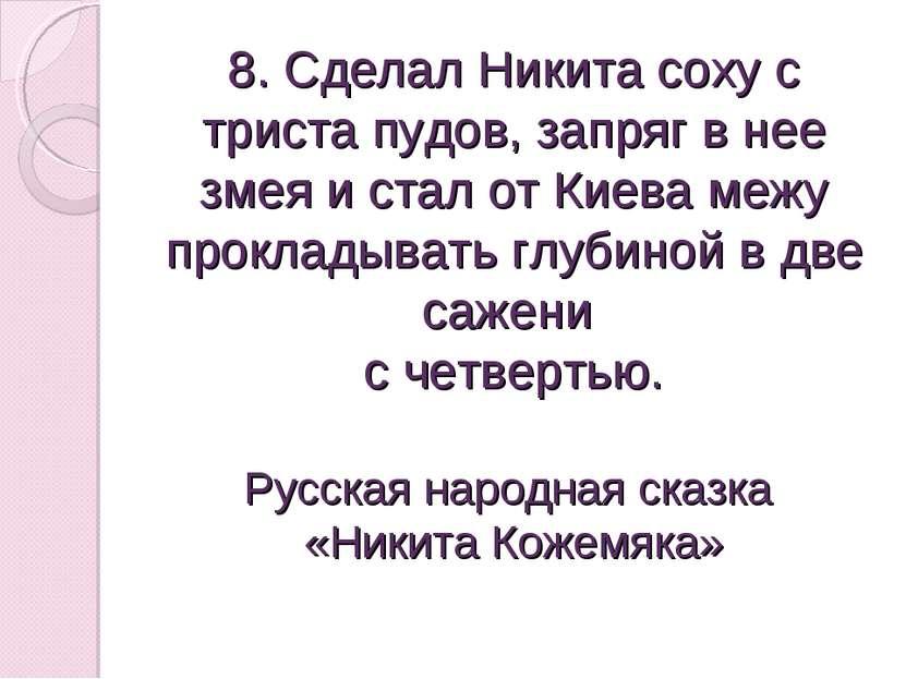 8. Сделал Никита соху с триста пудов, запряг в нее змея и стал от Киева межу ...