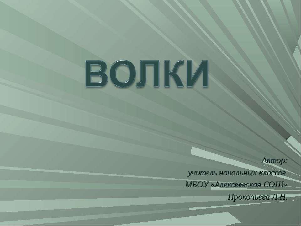 Автор: учитель начальных классов МБОУ «Алексеевская СОШ» Прокопьева Л.Н.