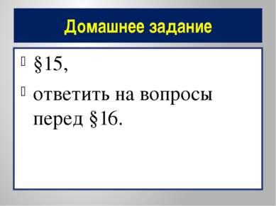 Домашнее задание §15, ответить на вопросы перед §16.