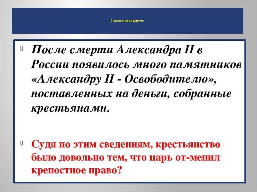 Справочные сведения: После смерти Александра II в России появилось много памя...