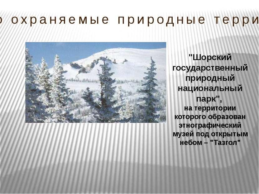 Физико-географическое положение парка Национальный парк в юго-восточной части...