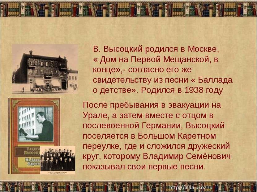 * * В. Высоцкий родился в Москве, « Дом на Первой Мещанской, в конце»,- согла...