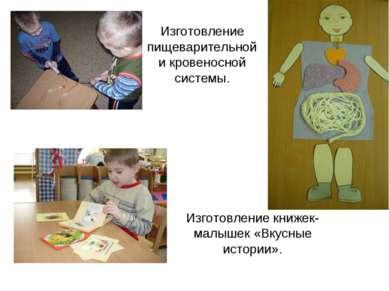 Изготовление пищеварительной и кровеносной системы. Изготовление книжек-малыш...