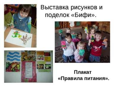 Выставка рисунков и поделок «Бифи». Плакат «Правила питания».