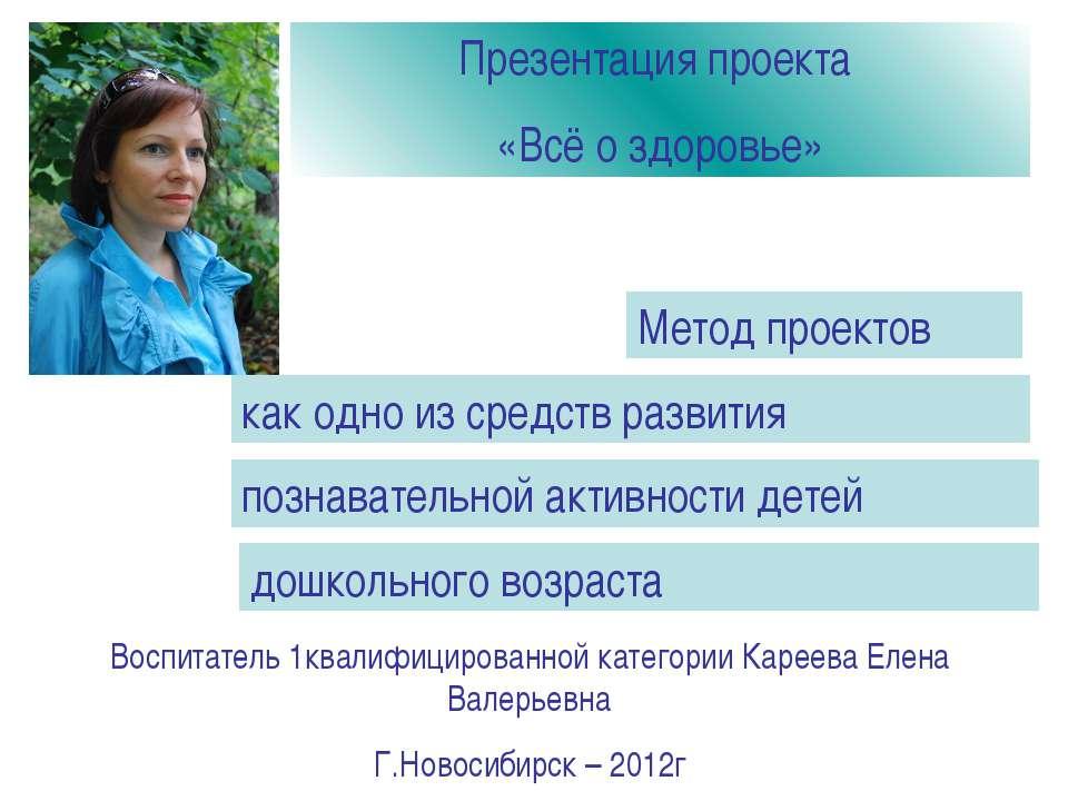 познавательной активности детей Метод проектов как одно из средств развития д...