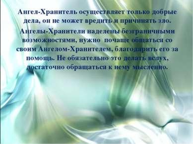 Ангел-Хранитель осуществляет только добрые дела, он не может вредить и причин...