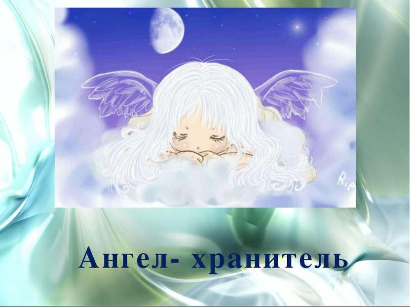 Ангел- хранитель
