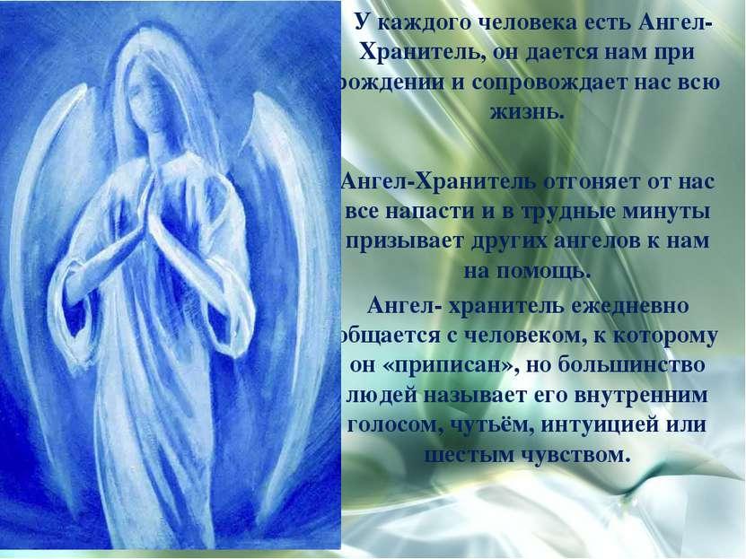 У каждого человека есть Ангел-Хранитель, он дается нам при рождении и сопрово...