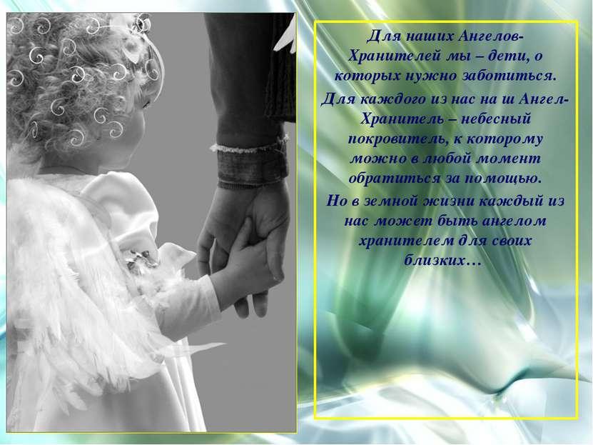 Для наших Ангелов-Хранителей мы – дети, о которых нужно заботиться. Для каждо...