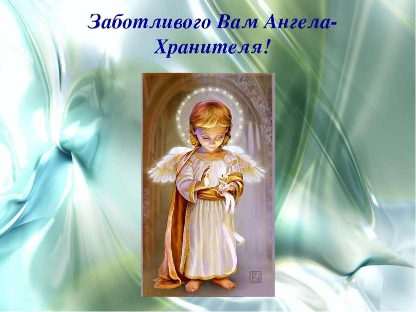 Заботливого Вам Ангела-Хранителя!