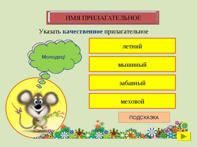 летний Указать качественное прилагательное мышиный забавный меховой К сожален...
