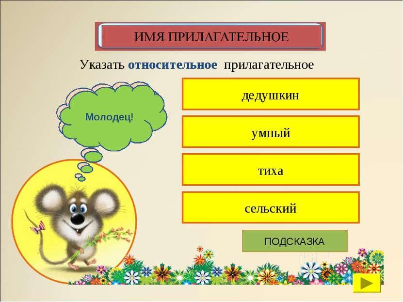 дедушкин Указать относительное прилагательное умный тиха сельский К сожалению...