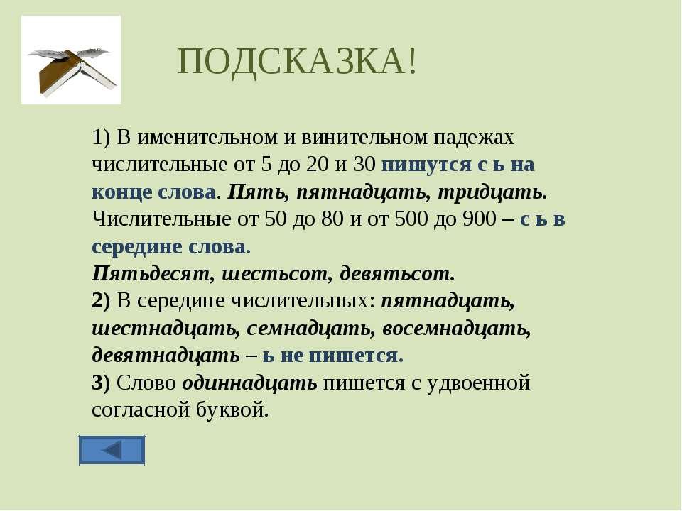 ПОДСКАЗКА! 1) В именительном и винительном падежах числительные от 5 до 20 и ...