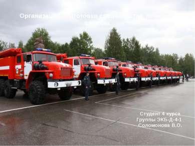 Организация подготовки специалистов пожарной службы. Студент 4 курса Группы Э...