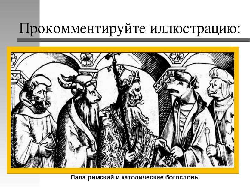Прокомментируйте иллюстрацию: Папа римский и католические богословы
