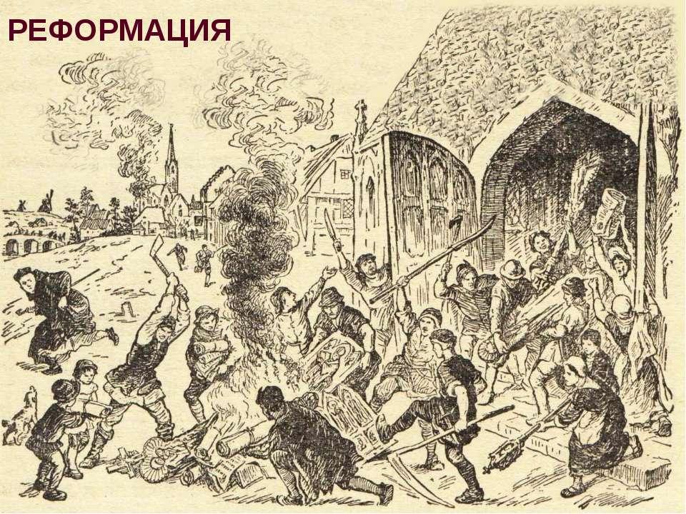РЕФОРМАЦИЯ