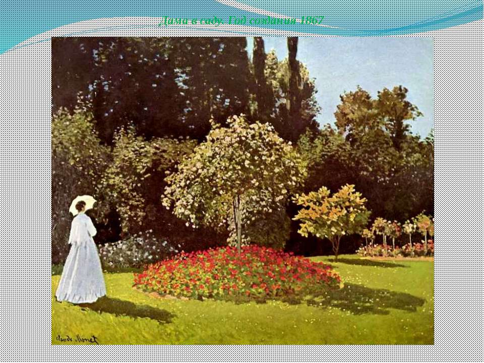 Дама в саду. Год создания 1867