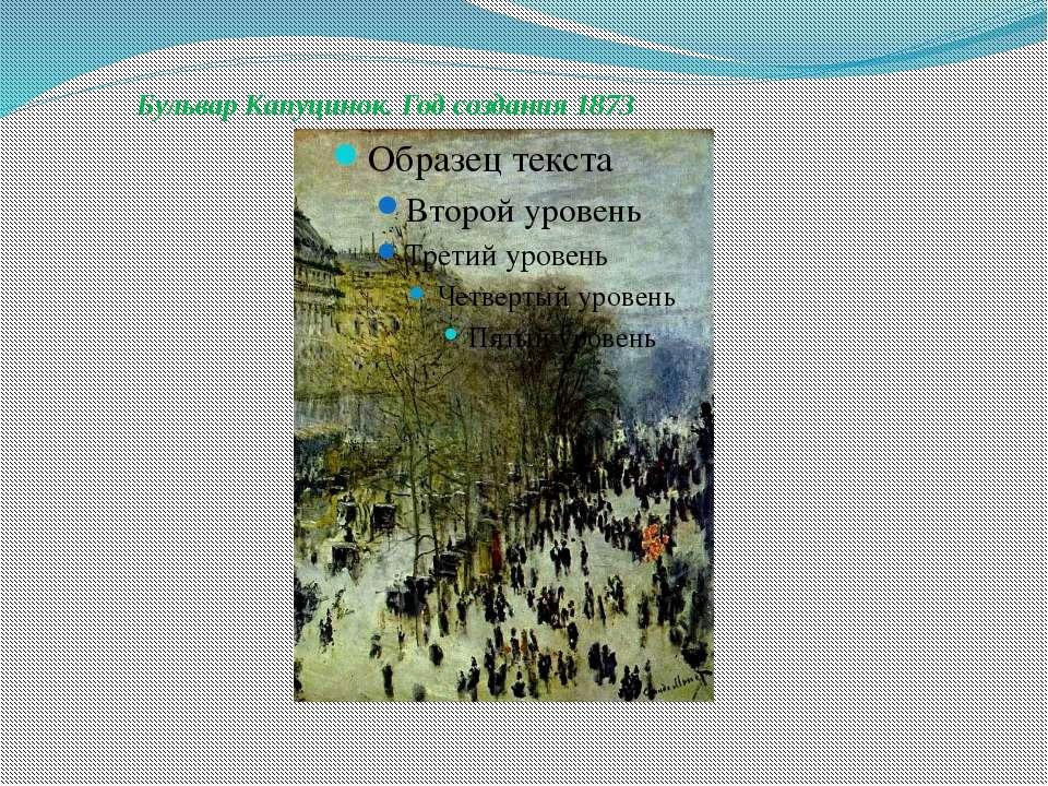 Бульвар Капуцинок. Год создания 1873