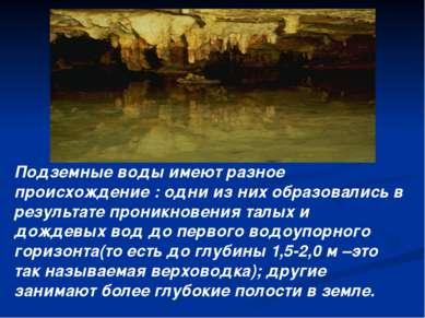 Подземные воды имеют разное происхождение : одни из них образовались в резуль...