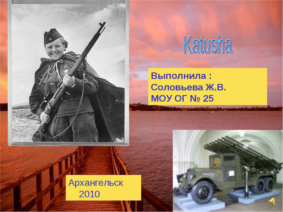 Выполнила : Соловьева Ж.В. МОУ ОГ № 25 Архангельск 2010