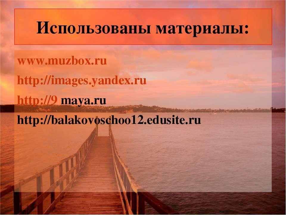 Использованы материалы: www.muzbox.ru http://images.yandex.ru http://9 maya.r...