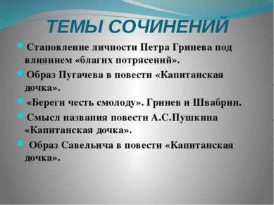 ТЕМЫ СОЧИНЕНИЙ Становление личности Петра Гринева под влиянием «благих потряс...