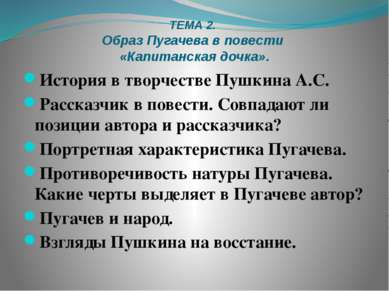 ТЕМА 2. Образ Пугачева в повести «Капитанская дочка». История в творчестве Пу...