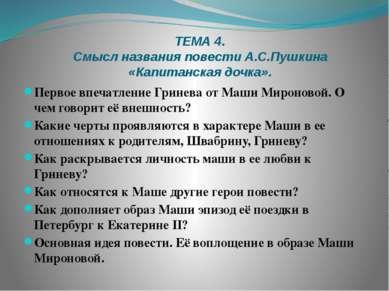 ТЕМА 4. Смысл названия повести А.С.Пушкина «Капитанская дочка». Первое впечат...