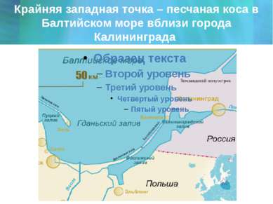 Крайняя западная точка – песчаная коса в Балтийском море вблизи города Калини...