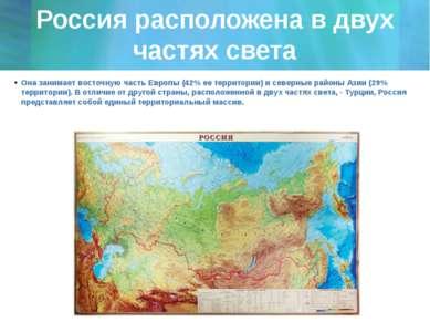Россия расположена в двух частях света Она занимает восточную часть Европы (4...