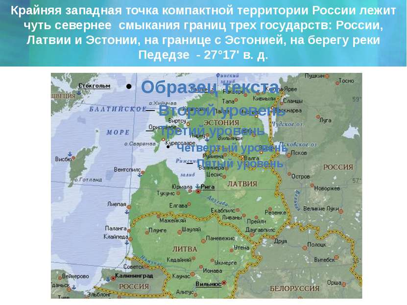 Крайняя западная точка компактной территории России лежит чуть севернее смыка...