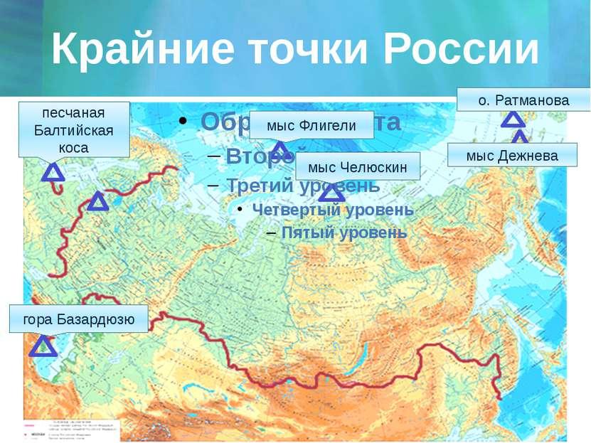 Крайние точки России мыс Флигели мыс Челюскин песчаная Балтийская коса гора Б...