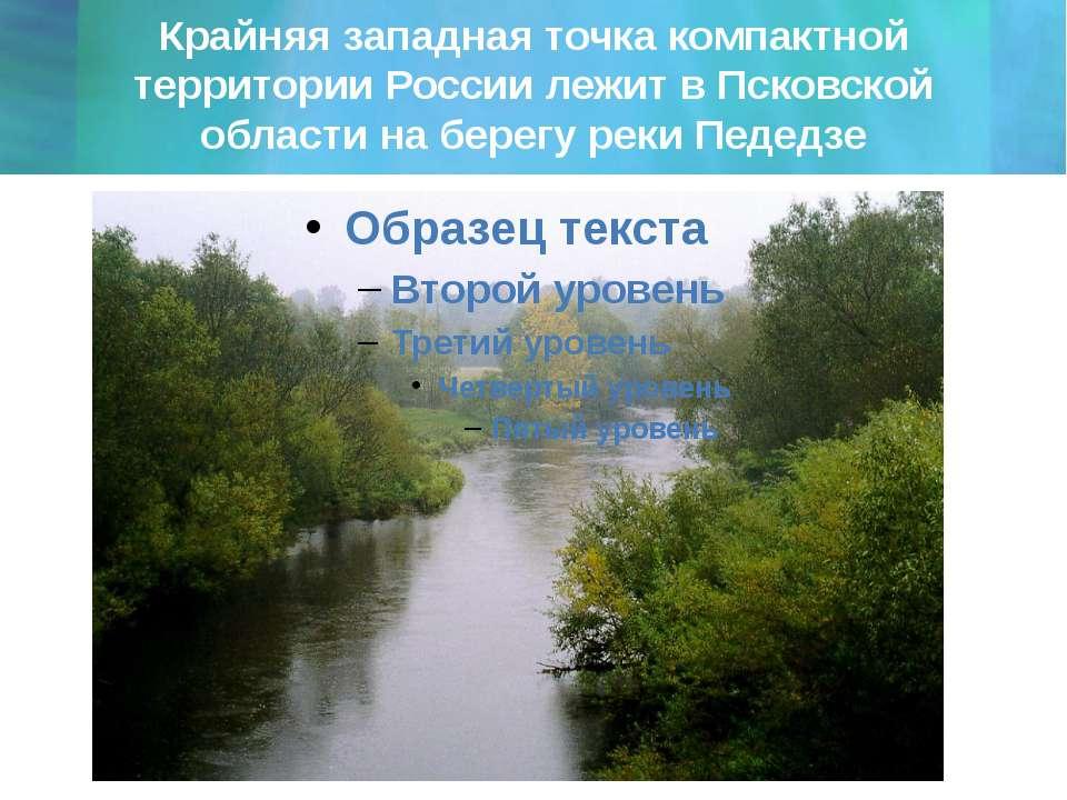 Крайняя западная точка компактной территории России лежит в Псковской области...
