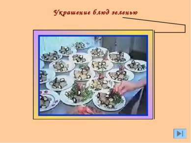 Украшение блюд зеленью