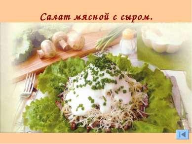 Салат мясной с сыром.