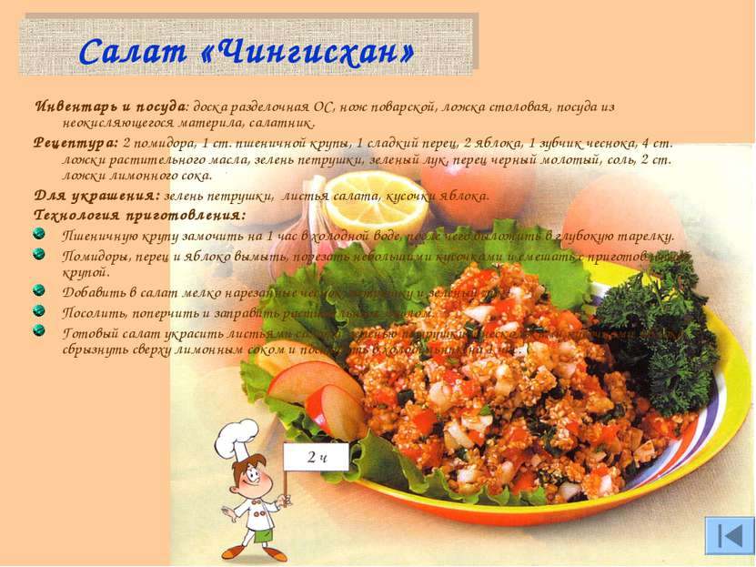 Салат «Чингисхан» Инвентарь и посуда: доска разделочная ОС, нож поварской, ло...