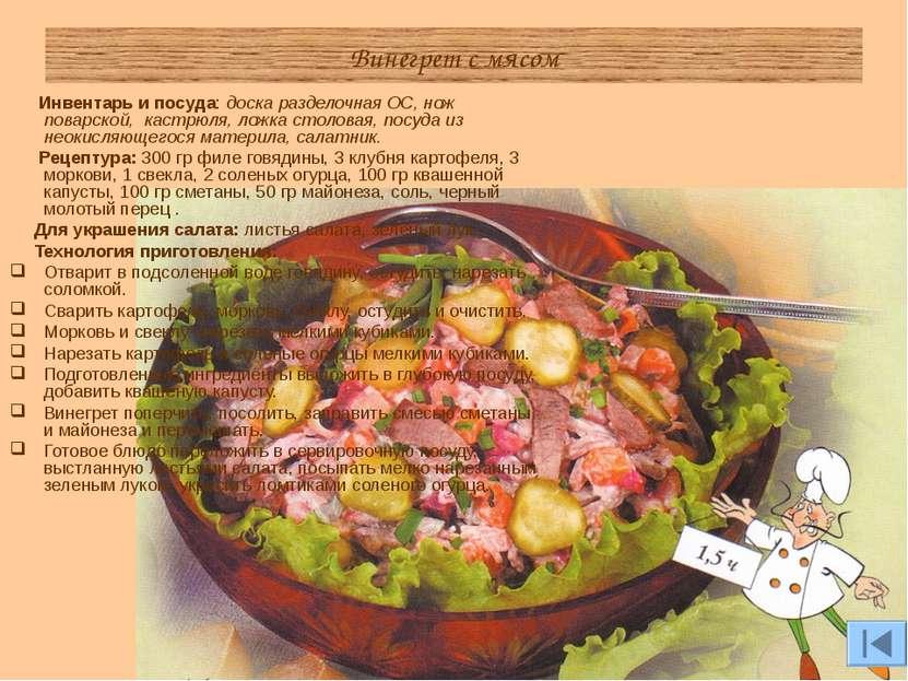Винегрет с мясом Инвентарь и посуда: доска разделочная ОС, нож поварской, кас...