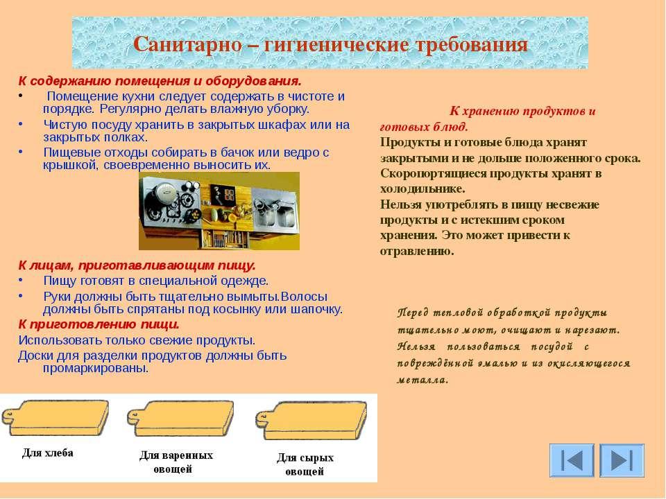 К содержанию помещения и оборудования. Помещение кухни следует содержать в чи...