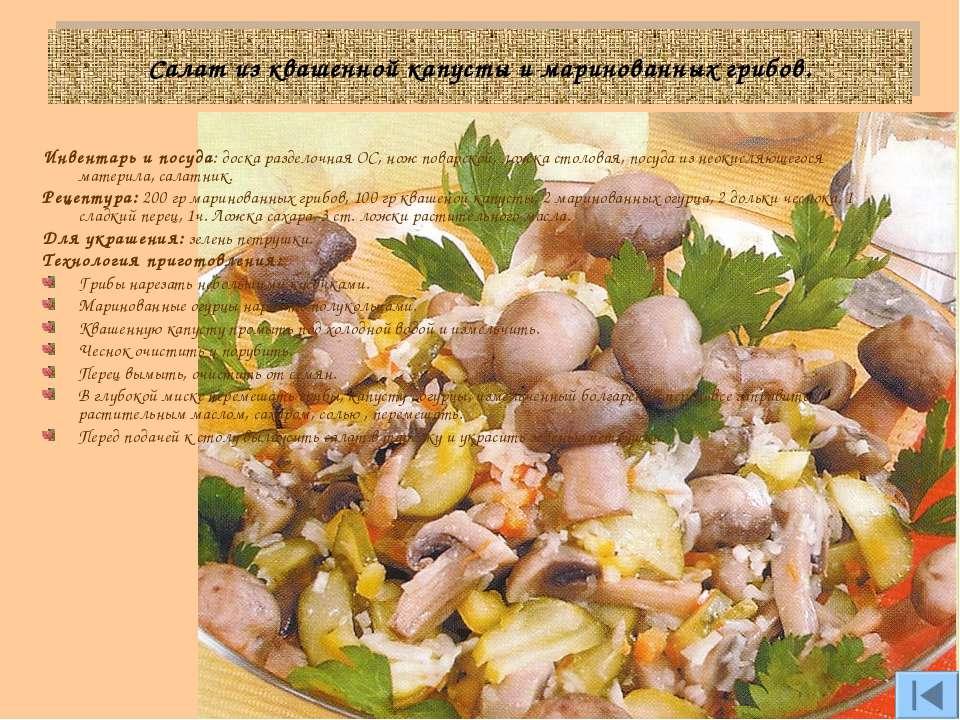 Салат из квашенной капусты и маринованных грибов. Инвентарь и посуда: доска р...