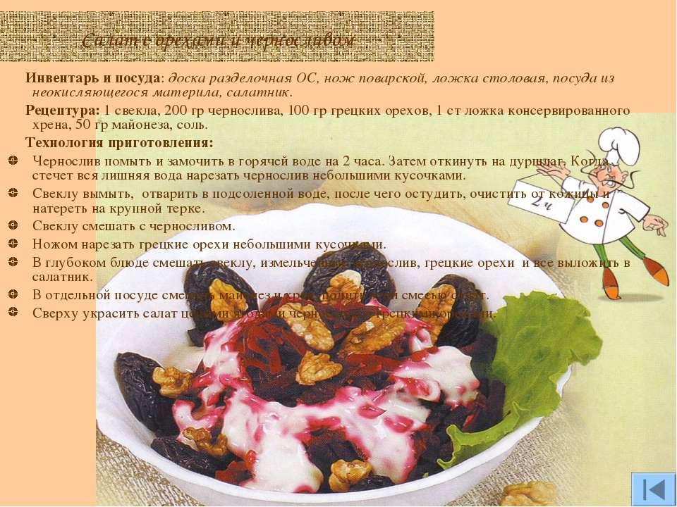 Салат с орехами и черносливом Инвентарь и посуда: доска разделочная ОС, нож п...
