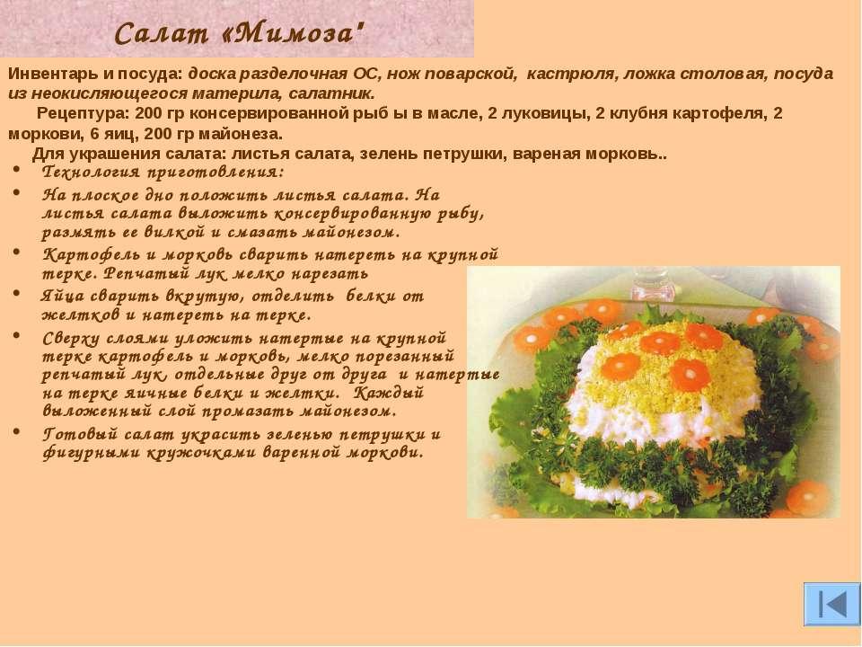 """Салат «Мимоза"""" Технология приготовления: На плоское дно положить листья салат..."""