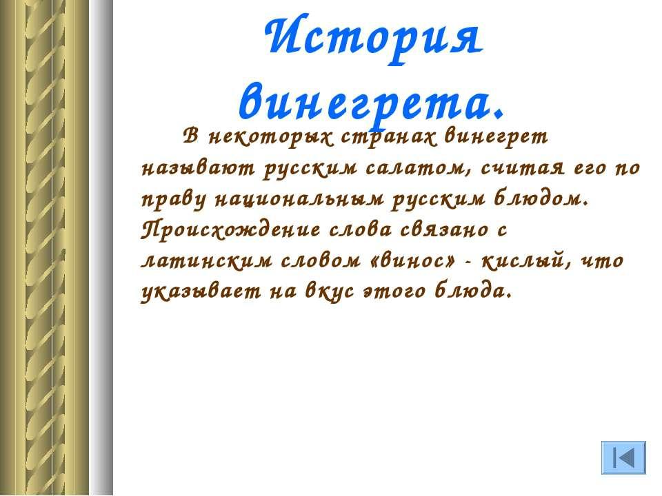 В некоторых странах винегрет называют русским салатом, считая его по праву на...