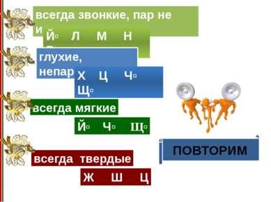 УСВОЕНИЕ НОВЫХ ЗНАНИЙ Звук, различающий значения разных слов и разные формы о...