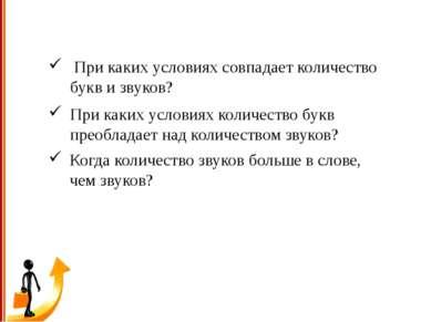 Домашняя работа Упражнение № 59, с. 22. ПИСЬМЕННО § 9, с. 22. УЧИТЬ § 41, с. ...