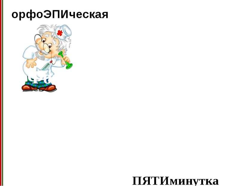 орфоЭПИческая ПЯТИминутка Фонетика фонема фонология фóн