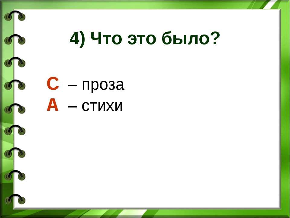 4) Что это было? С – проза А – стихи