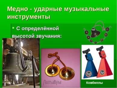 Медно - ударные музыкальные инструменты С определённой высотой звучания: Ковб...