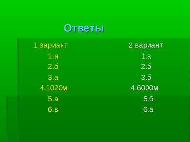 Ответы 1 вариант 1.а 2.б 3.а 4.1020м 5.а 6.в 2 вариант 1.а 2.б 3.б 4.6000м 5....