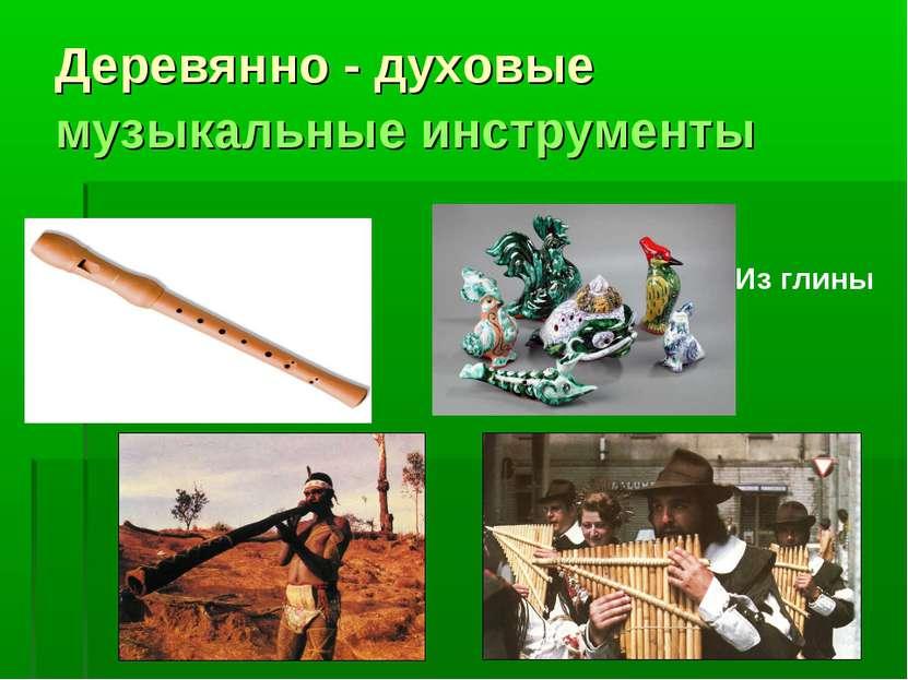 Деревянно - духовые музыкальные инструменты Из глины