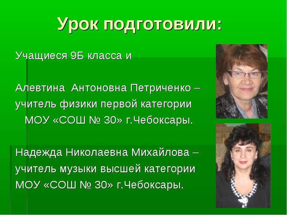 Урок подготовили: Учащиеся 9Б класса и Алевтина Антоновна Петриченко – учител...